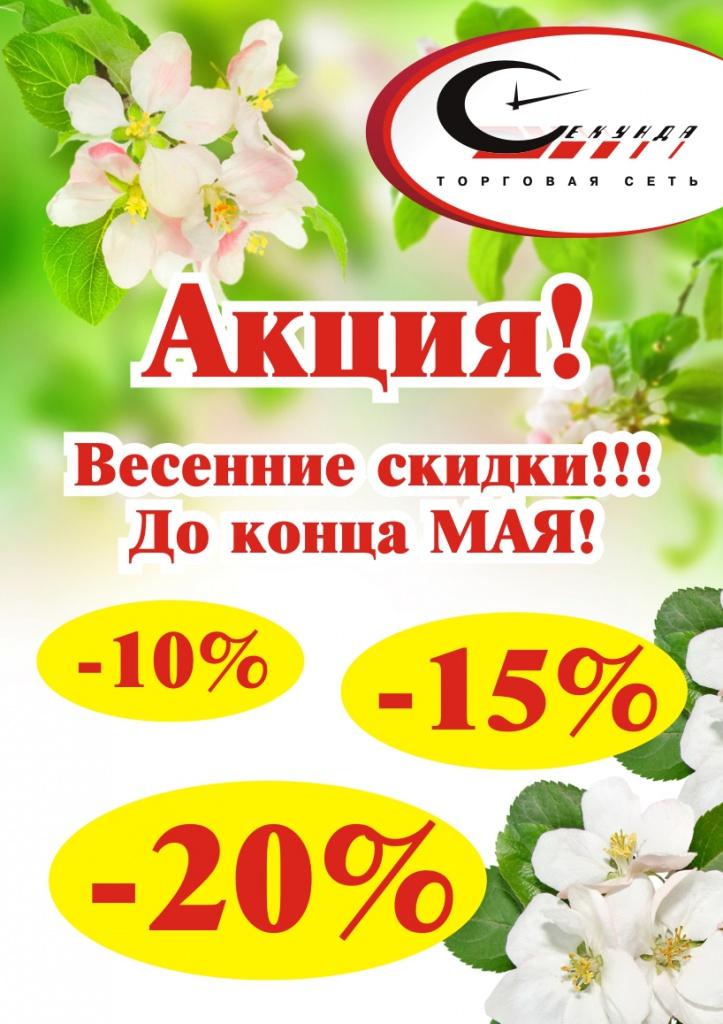 Лилии Интернет Магазин Распродажа Акция